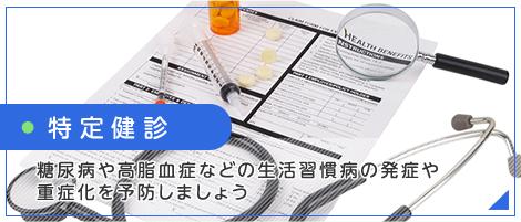 特定健診 糖尿病や高脂血症などの生活習慣病の発症や 重症化を予防しましょう