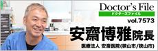 ドクターズファイル安齋博雅院長 医療法人安斎医院(狭山市/狭山市)